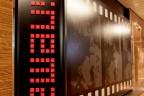 Cinema Stena Britannica